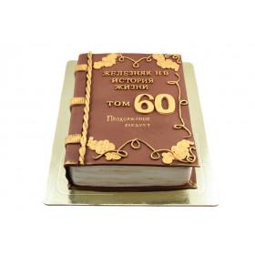 Торт Книга на юбилей